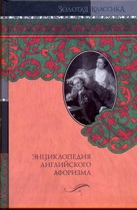 Энциклопедия английского афоризма Ливергант А.Я.