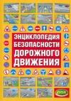 Иванов В.Н. - Энциклопедия безопасности дорожного движения' обложка книги