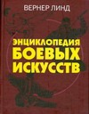 Линд Вернер - Энциклопедия боевых искусств обложка книги