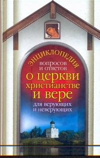 Гиппиус А. - Энциклопедия вопросов и ответов о церкви, христианстве и вере для верующих и нев обложка книги