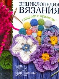 Бойко Е.А. - Энциклопедия вязания спицами и крючком обложка книги