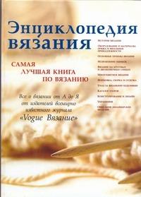 Энциклопедия вязания.Самая луч.книга по вязанию Белякова Т.И.