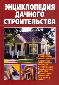 Энциклопедия дачного строительства Горбов А.М.