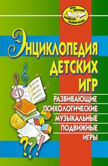 Арсенина Е.Н. - Энциклопедия детских игр обложка книги