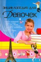 Чайка Е.С. - Энциклопедия для девочек' обложка книги