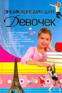Чайка Е.С. - Энциклопедия для девочек обложка книги