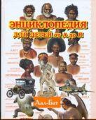Энциклопедия для детей от А до Я. В 10 т.  Т. 1. Аал - Бат