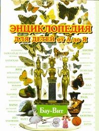 Энциклопедия для детей от А до Я. В 10 т.  Т. 2. Ба - Вей от book24.ru