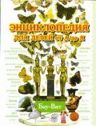 Энциклопедия для детей от А до Я. В 10 т.  Т. 2. Ба - Вей
