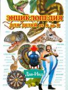 Энциклопедия для детей от А до Я. В 10 т.  Т. 4. Дав - Инд