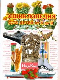 Энциклопедия для детей от А до Я. В 10 т.  Т. 5. Инд - Кюх Ратина А.А.