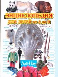 Энциклопедия для детей от А до Я. В 10 т.  Т. 6. Лаб - Нау Ратина А.А.