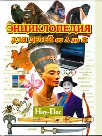 Энциклопедия для детей от А до Я. В 10 т.  Т. 7. Нау - Пос Ратина А.А.