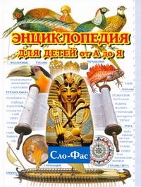 Энциклопедия для детей от А до Я. В 10 т.  Т. 9. Сло - Фас ( Евсеевичева А.Н.  )