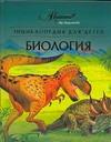 Вильчек Г. - Энциклопедия для детей. [Т. 2.]. Биология' обложка книги