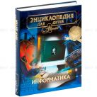 Энциклопедия для детей. [Т. 22.]. Информатика