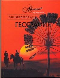 Энциклопедия для детей. [Т. 3.]. География Люри Д.