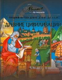 Энциклопедия для детей. [Т. 31.]. Древние цивилизации