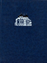 Макарий (Веретенников) - Энциклопедия для детей. [Т. 40.]. Россия. Православие обложка книги