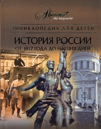 Энциклопедия для детей. [Т. 5.]. История России. Ч. 3.от 1917 года до наших дней