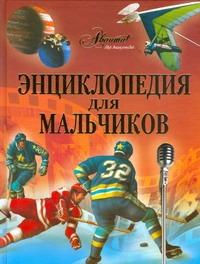 Энциклопедия для мальчиков Бай П.В.