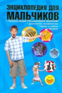 - Энциклопедия для мальчиков обложка книги