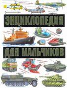 Матарыкин Денис - Энциклопедия для мальчиков. На земле. На воде. В небе' обложка книги