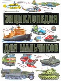 Матарыкин Денис - Энциклопедия для мальчиков. На земле. На воде. В небе обложка книги