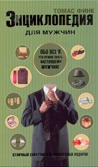 Энциклопедия для мужчин