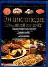 Тойбнер Кристиан - Энциклопедия домашней выпечки обложка книги