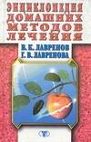 Энциклопедия домашних методов лечения. Лавренов Ю.В.