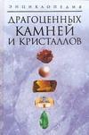 Энциклопедия драгоценных камней и кристаллов ( Белов Н.В.  )