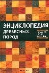 - Энциклопедия древесных пород : cправочник сортов древесины обложка книги