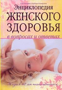 Уингерт Пэт - Энциклопедия женского здоровья в вопросах и ответах обложка книги