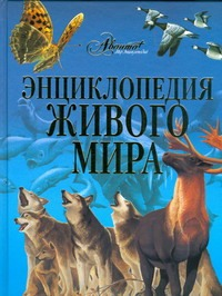 Бай П.В. - Энциклопедия живого мира обложка книги