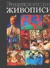 Гельман В. - Энциклопедия живописи обложка книги