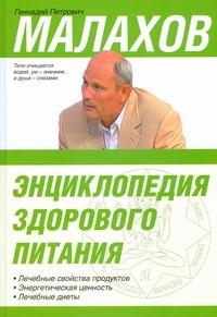 Малахов Г.П. - Энциклопедия здорового питания обложка книги