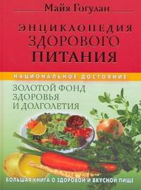 Гогулан М.Ф. - Энциклопедия здорового питания обложка книги