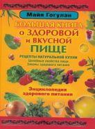 Энциклопедия здорового питания
