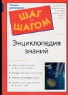 Короткевич В.И. - Энциклопедия знаний обложка книги