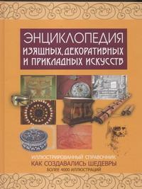 Энциклопедия изящных, декоративных и прикладных искусств Черняк О.М.