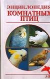 Рахманов А.И. - Энциклопедия комнатных птиц обложка книги