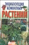 - Энциклопедия комнатных растений обложка книги
