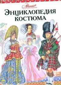 Энциклопедия костюма.Праздничные народные костюмы европы и Европейской части Рос Чалтыкьян Д