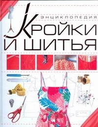 Энциклопедия кройки и шитья обложка книги
