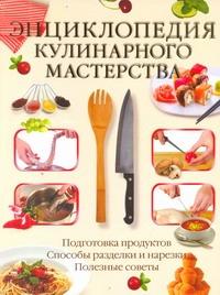 Нестерова Д.В. - Энциклопедия кулинарного мастерства обложка книги