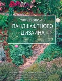 Шешко П.С. - Энциклопедия ландшафтного дизайна обложка книги