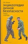 Энциклопедия личной безопасности, или искусство жить без риска обложка книги