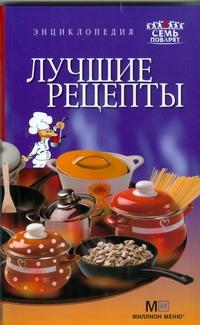 - Энциклопедия лучшие рецепты обложка книги
