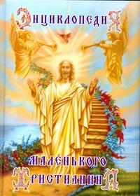 - Энциклопедия маленького христианина обложка книги